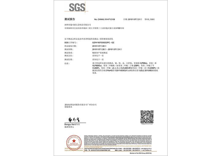 1氧化ROHS报告 (材料报告)