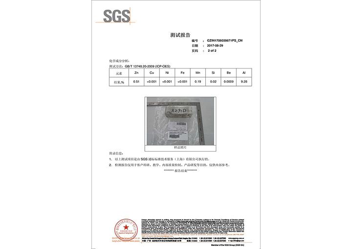 2-AZ91D镁合金检测报告