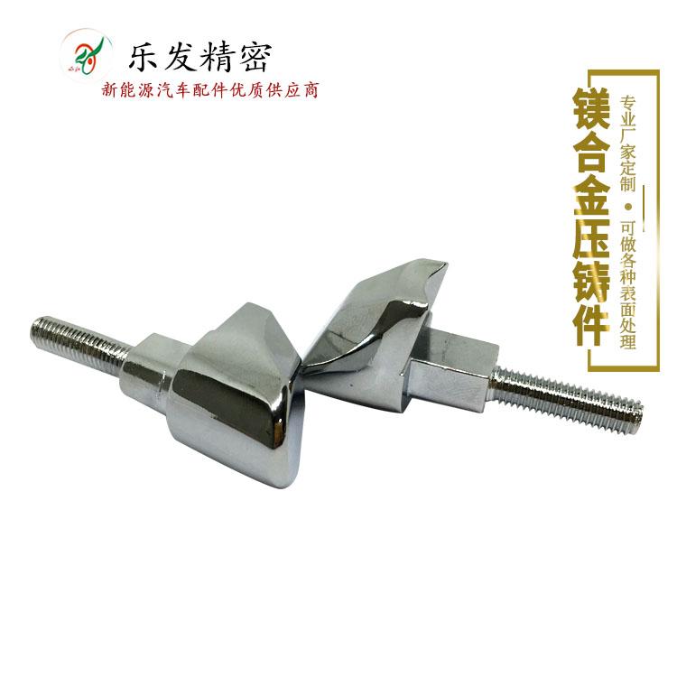 镁合金小配件 专业压铸厂商高品质镁合金压铸精度可控制+-0.02