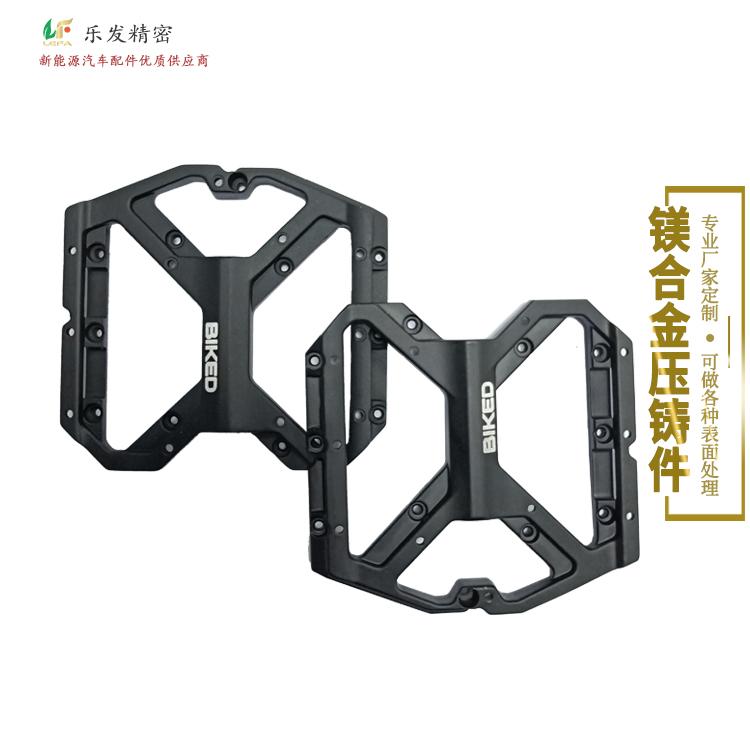 自行车脚踏板配件 镁合金精密压铸各种表面处理加工