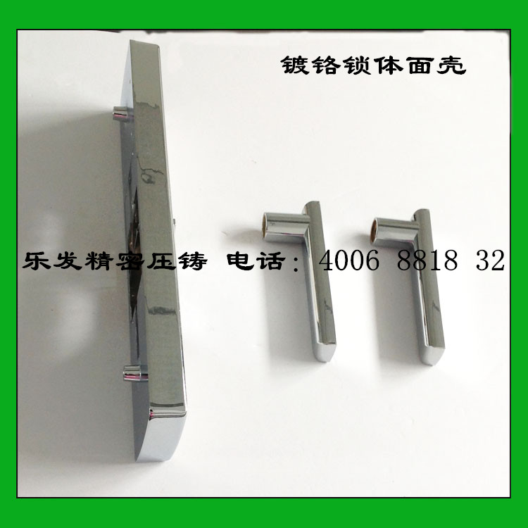 锌合金加工锁面板