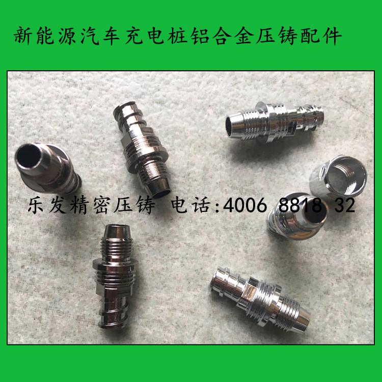 高档精密锌合金压铸件采购找乐发精密品质保证