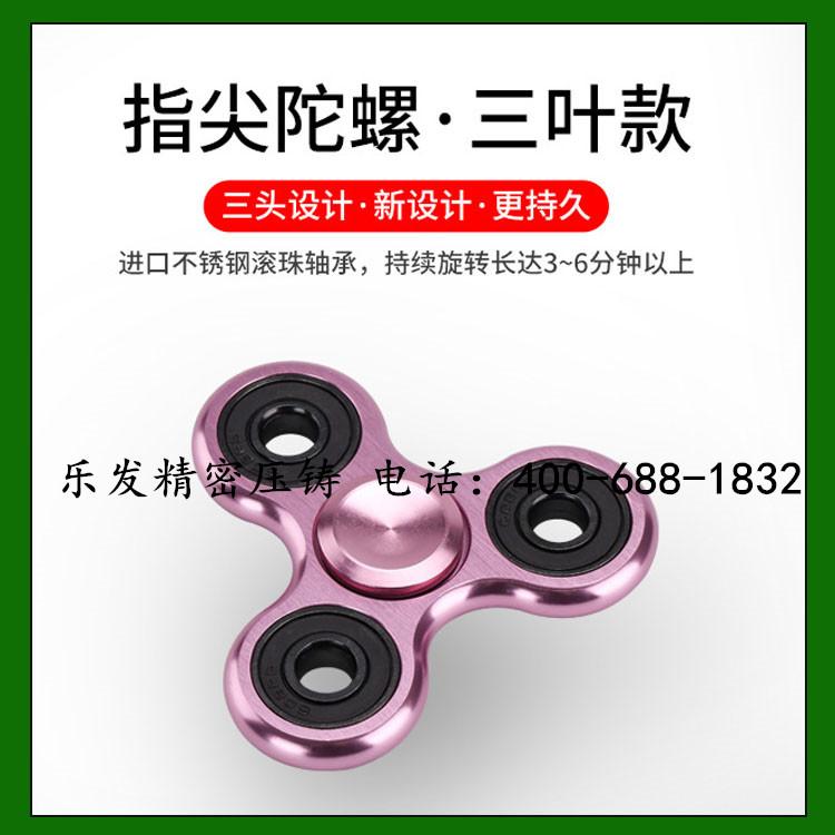 厂家直销铝合金指尖陀螺 100台CNC对外生产供货全球供应指尖陀螺