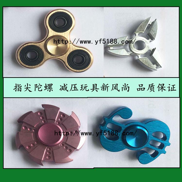 指尖陀螺 减压玩具新风尚品质保证
