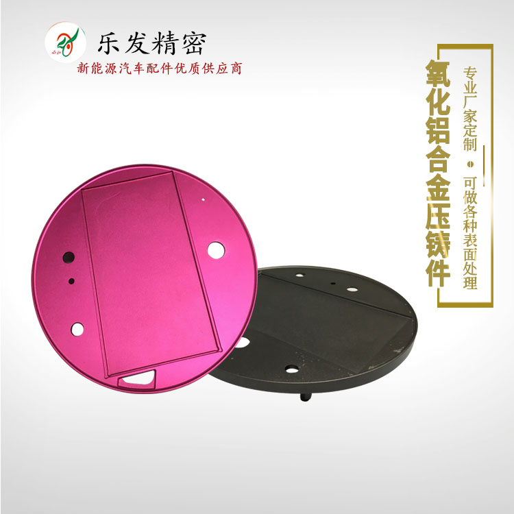 乐发精密压铸铝合金件可氧化各种颜色无色差