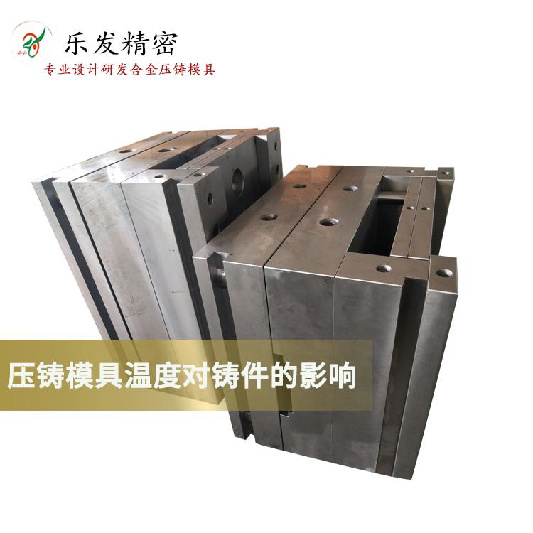 压铸模具温度对铸件的影响