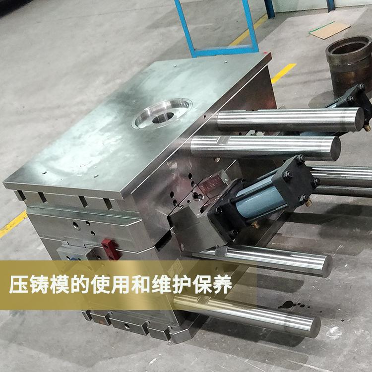 压铸模具的使用和维护保养