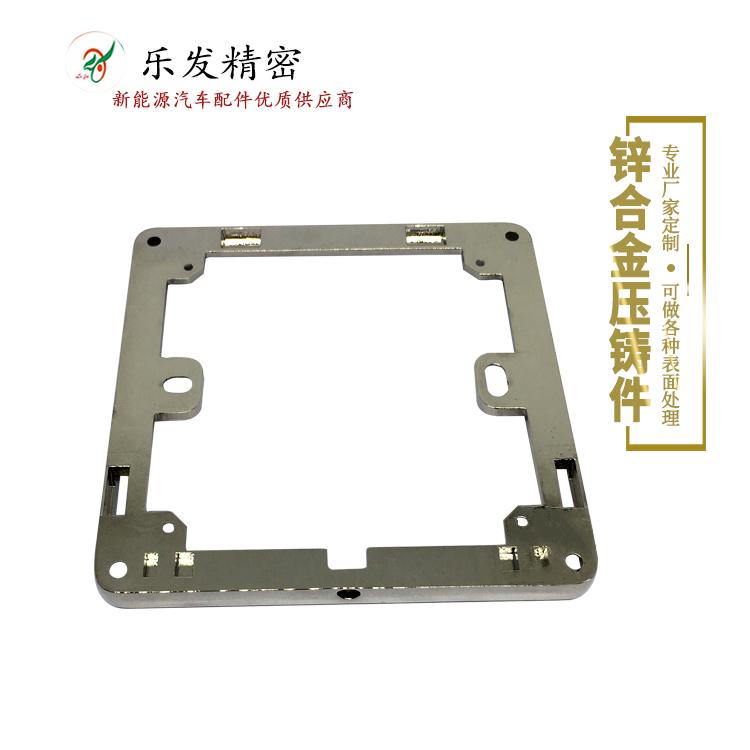 锌合金开关面板边框配件 锌合金压铸加工可做各种表面处理