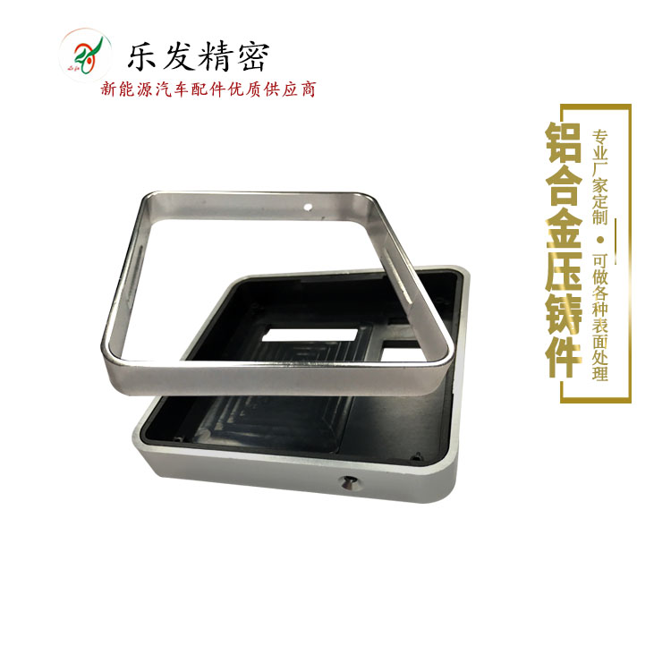 铝合金开关面板高精密铝合金压铸厂家定制