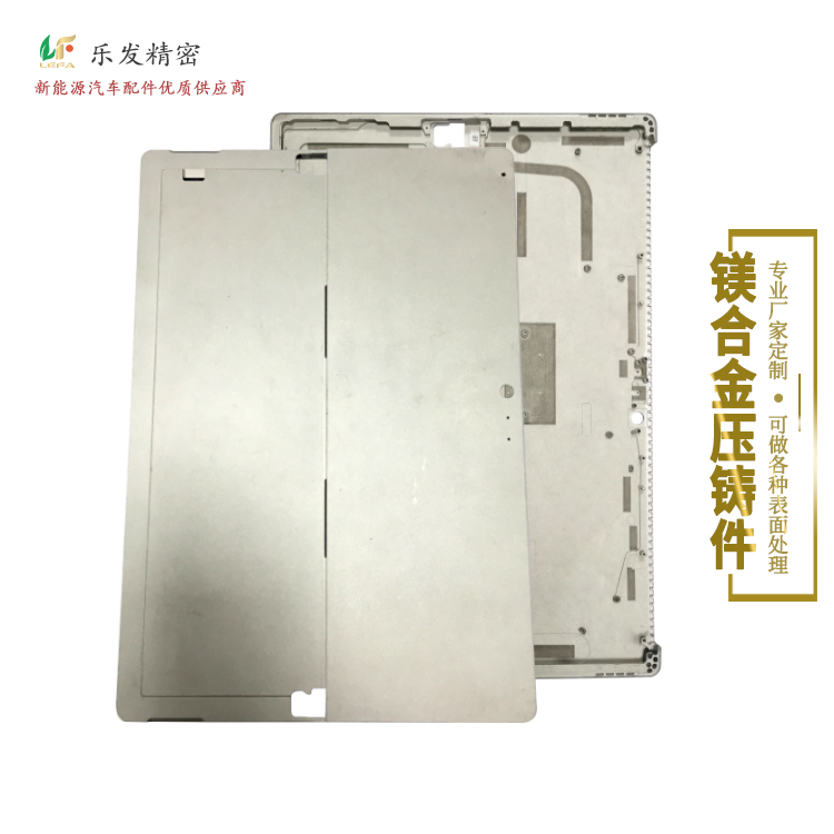 镁合金电子外壳配件 高精密镁合金压铸可做各种表面处理