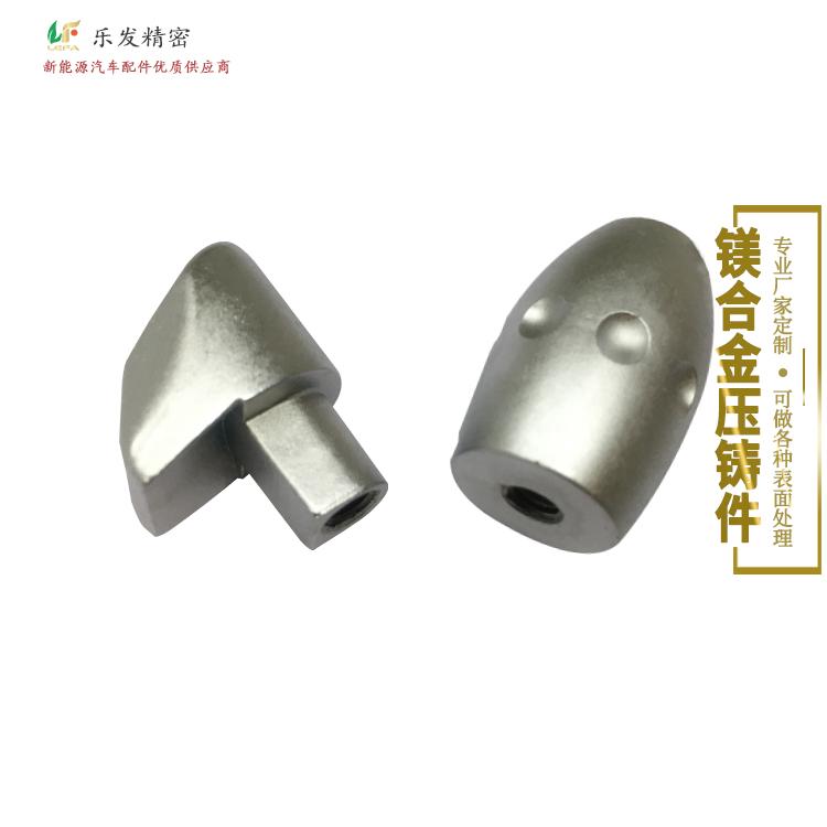 专业镁合金压铸加工来图来样定制多种规格颜色镁合金配件