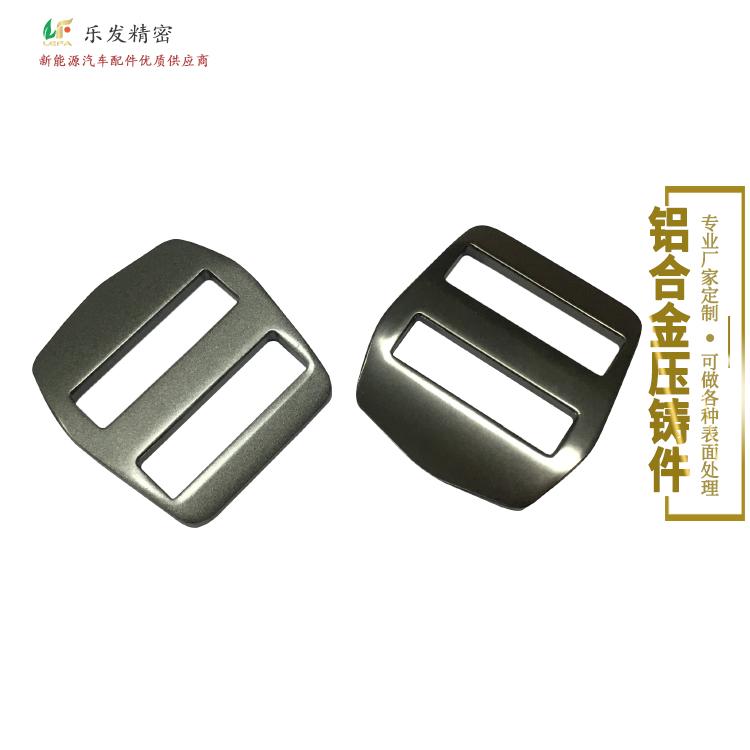 铝合金皮带扣配件 精密铝合金压铸 可定制各种规格表面处理
