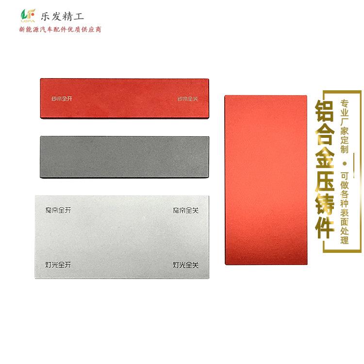 铝合金开关面板 高精密压铸件氧化喷砂表面处理无砂孔无水纹麻点