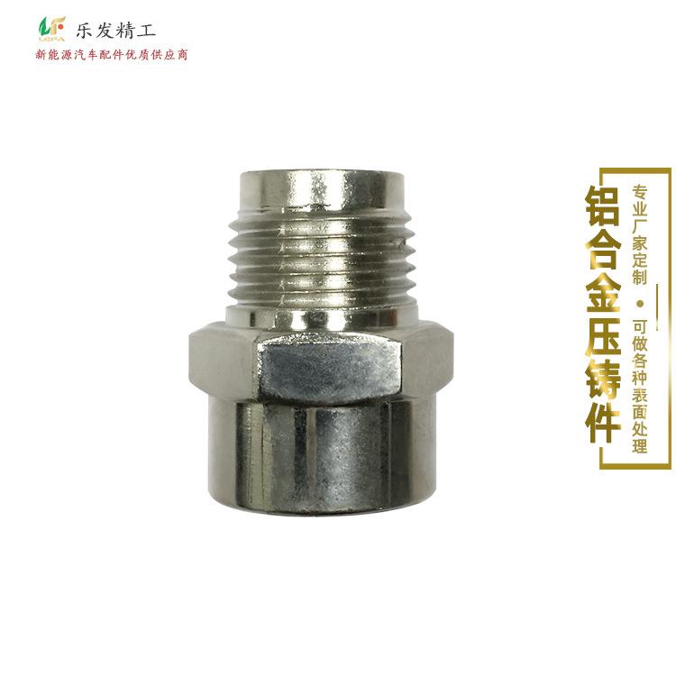 机械五金配件螺母连接头高精密铝合金压铸厂供应 颜色样式可定制